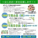 【7/6、7/20】ボランティアデビュー講座~はじめの一歩を応援します!~開催