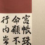 高島高校 卒業記念展