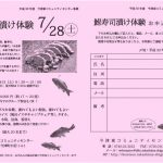 【参加者募集!】鮒寿司漬け体験