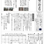 "<span class=""title"">東コミセンだより 第40号</span>"